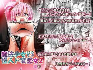 [RE307869] Magical Girl VS Pervert Villainess 2