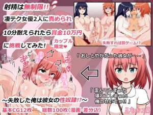 [RE308084] Endure Their Teasing for 10 Minutes and Win 100,000 Yen!