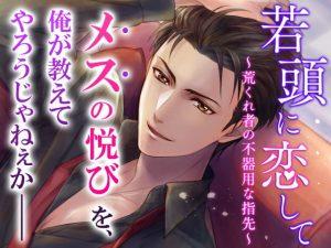[RE301577] Falling for a Young Yakuza Boss ~Ruffian's Crude Fingers~
