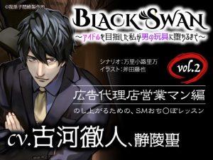 [RE304935] BLACK SWAN Vol. 2