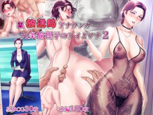 [RE306403] Yuriko the Television Announcer's Love and Lust 2