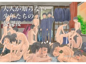 [RE308310] What the Boys Do After School