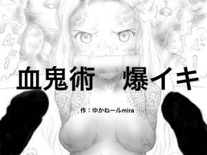 [RE308351] Kekkijutsu Bakuiki
