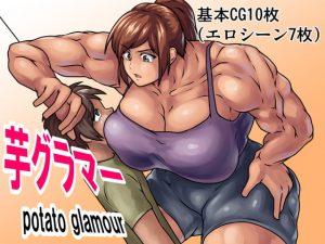 [RE308614] potato glamour