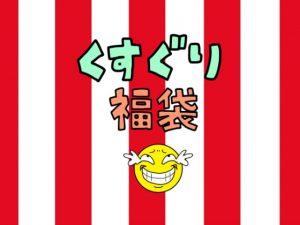 [RE309119] Ticklish Lucky Bag