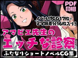 [RE310112] Futanari Creature Vol. 13: Miss Amabie's Sexamination