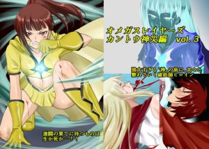 [RE310172] Omega Slayers Kanto Shinsai Vol. 3