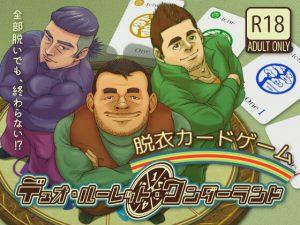 [RE310401] Duo Roulette Wonder Land