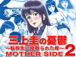 [RE310590] Kei Mikami's Melancholy – Mother who was cucked by a transfer student – MOTHER SIDE 2