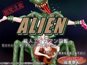 [RE310600] Field Guide of Dangerous Aliens