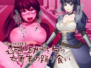 [RE311254] Broken Begging Flesh Slave Heroine ~Prepared For Death, But Not This…~
