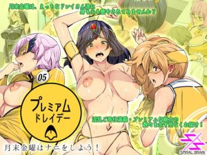 [RE265417] Premium Slaveday ~What Happens on the Last Friday of the Month!?~