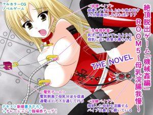 "[RE302690] Orgasmic Escape Game ""Machine R*pe"" ROOM 5 ~Resisting Breast Milk Enema~ THE NOVEL"