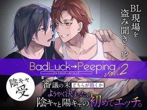 [RE309017] Bad Luck Peeping Vol.2 [Loner Character Bottom Ver.]