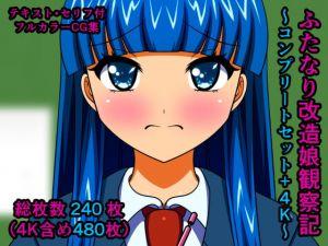[RE310921] Futanari Modified Girl Report. ~Complete Set + 4K~
