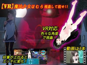 [RE310966] [VR compatible] VR magical girl Homura Android version