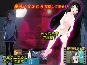 [RE310974] Magical Girl Homura PC Version