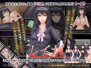 [RE311149] Lady Investigator Reika