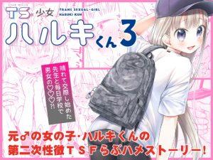 [RE312126] Transsexual Girl Haruki 3