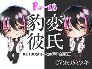 [RE312140] Sweet Boyfriend Turns Sadistic (CV: YorunoMitsuki)