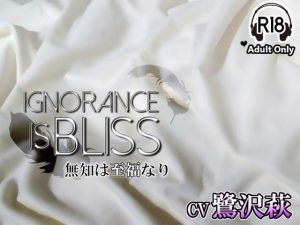 [RE312597] Ignorance is bliss