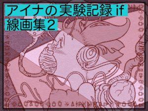 [RE312877] Alien Abduction-Experiment record of Alice-Line art book 2