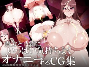 [RE313569] A CG Set to Fap With