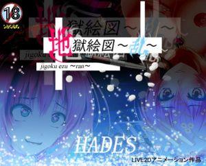 [RE314663] Hades