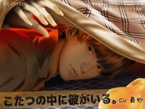 [RE314781] He's Under the Kotatsu.