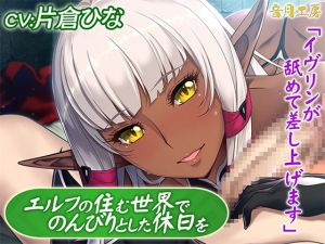 [RE313693] A Relaxing Day in the World of Elves ~Evalyn Will Lick You Good~