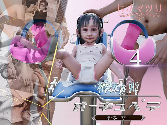 Cum-squeezing Princess Ocypete 4 THE MOVIE By HIMEMATSURI