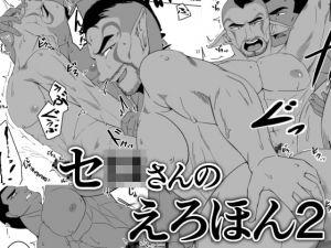 [RE316410] Sero-san no Erohon 2