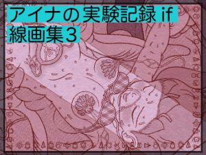 [RE316755] Alien Abduction-Experiment record of Alice-Line art book 3