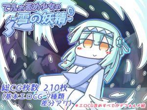 [RE317164] Chibi Girl Snow Fairy