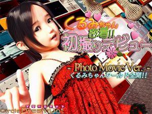 [RE317201] Kurumi Up Close!! Photo Debut – PhotoMovieVer.