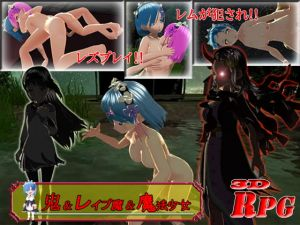 [RE317241] [PC / Android] Demon & Rape Demon & Magical Girl ~Tragedy Rem~