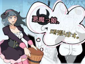 "[RE319094] Demon Girl ""Lum"""