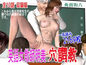 [RE319385] English Teacher Akemi's Hole Training: Complete Edition