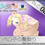 箱入娘 DLC08 べ〇子の髪飾り