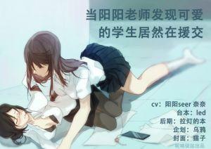 [RJ321766] 陽陽先生はトイレで可愛い生徒が援交をやっていることを知ったら。。。