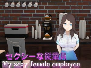[RJ322001] セクシーな従業員(My sexy female employee)