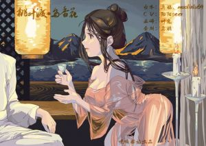[RJ323783] 桃葉渡り・烏香花~一夜青楼にのぼり浩然の気を養ふ