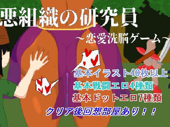 悪組織の研究員~恋愛洗脳ゲーム~ By Tsuyoi Ko