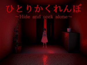 [RJ327376] ひとりかくれんぼ~Hide and seek alone~