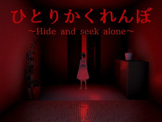 ひとりかくれんぼ~Hide and seek alone~ By NNゲーム工房