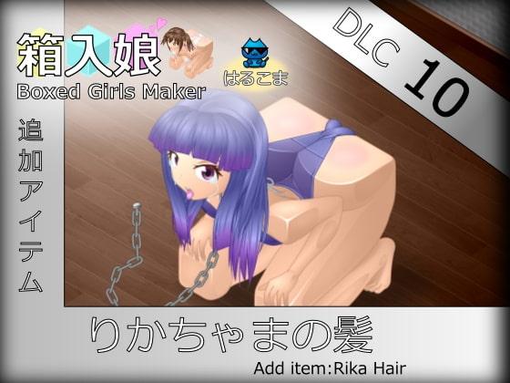 箱入娘 DLC10 りかちゃまの髪 By HaruKoma