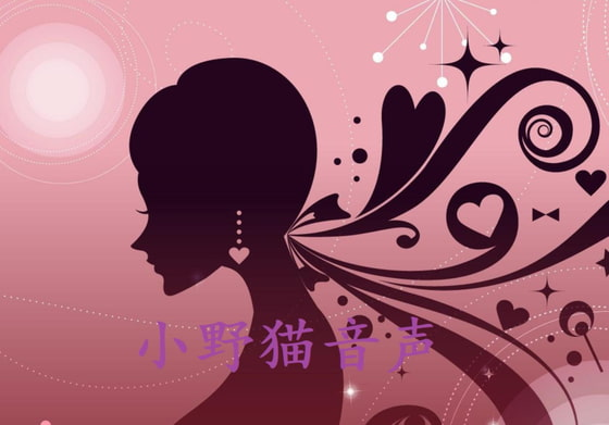 小野猫音声 女王房客腹黑调交  CV青梅 By 小野猫音声
