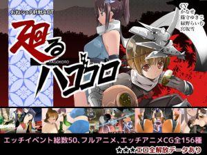 [RJ325142] Oneshota Swordplay ACT: Hagokoro
