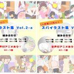 スパンキングイラスト集 vol.2(Spanking artworks vol.2)