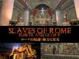 [RJ333129] 【日本語対応版】ローマの奴隷:権力と栄光